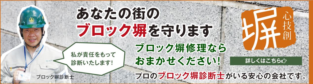 私たちは大阪府堺市を中心に プロのブロック塀診断士がブロック塀の安全性を調査し地震等による災害を防止します。