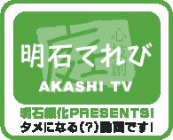 明石テレビ