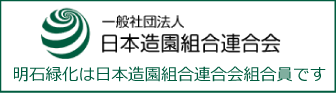 一般社団法人 日本造園組合連合会