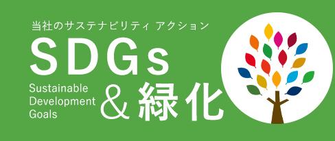 株式会社明石緑化SDGs